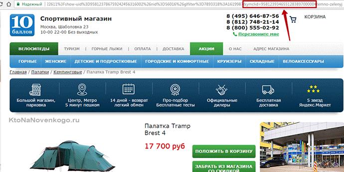идентификация пользователей для Яндекс.Маркета