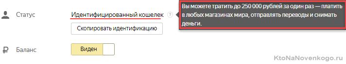 Идентификация в Яндекс Деньгах