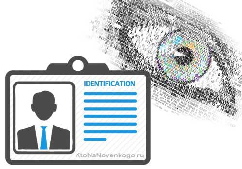Идентификация