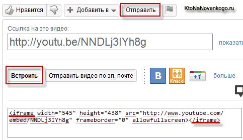 Код вставки видео с Ютуба с помощью тегов Iframe
