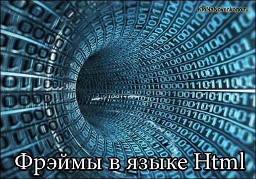 Фреймы в языке Html