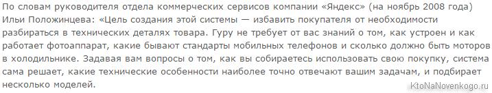 Илья Положинцев про Гуру