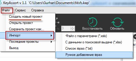 Импорт ключевых фраз в KeyAssort