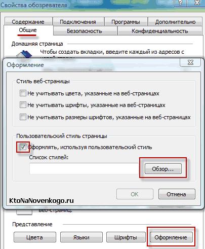 Как в браузере можно использовать пользовательский стиль для оформления всех сайтов