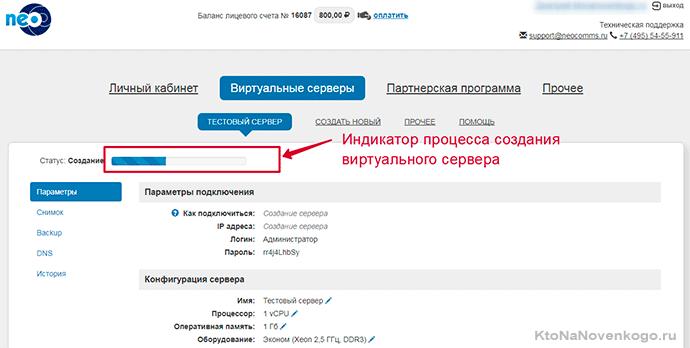 индикатор создания виртуального сервера