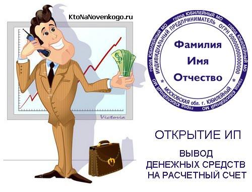 Открытие индивидуального предпринимателя для вывода денег из интернета (с WebMoney, РСЯ, Адсенса), упрощенка и расчетный счет, создание, продвижение и заработок на сайте