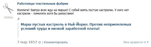 Распространение новостей в сети Вконтакте