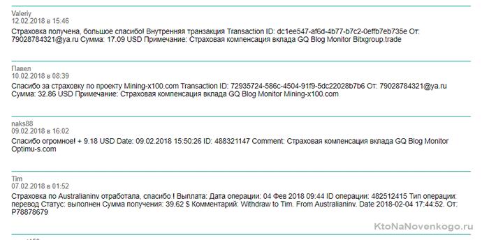 информацию о транзакциях