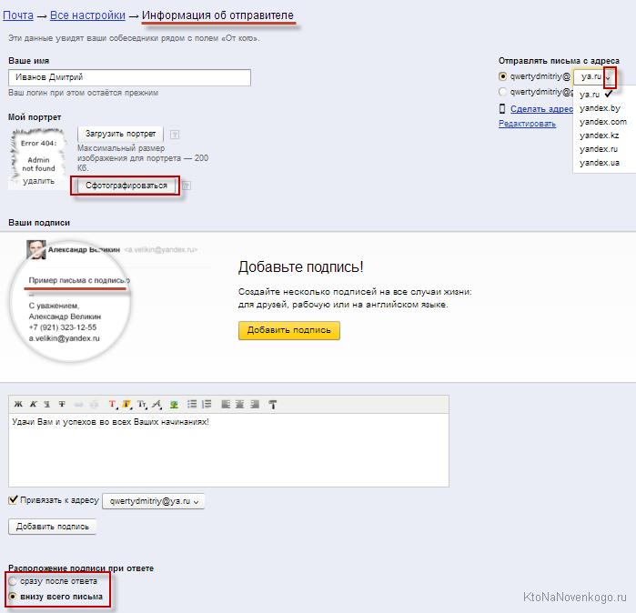 Информация об отправителе эл.почты - подпись, фото и Емайл-адрес