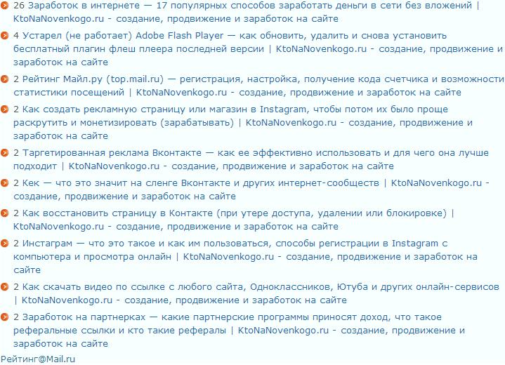 Информер Майл.ру