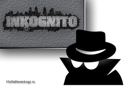 Инкогнито - это режим Хрома и Яндекс браузера