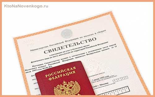 Свидетельство ИНН вложенное в паспорт