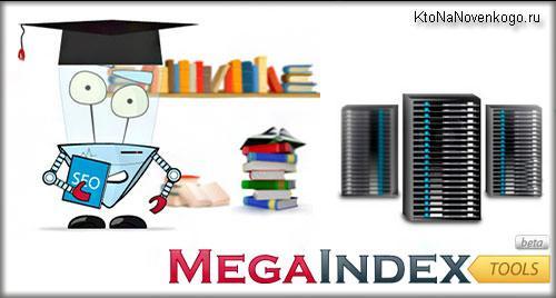 MegaIndex Tools — набор инструментов для вебмастеров и оптимизаторов