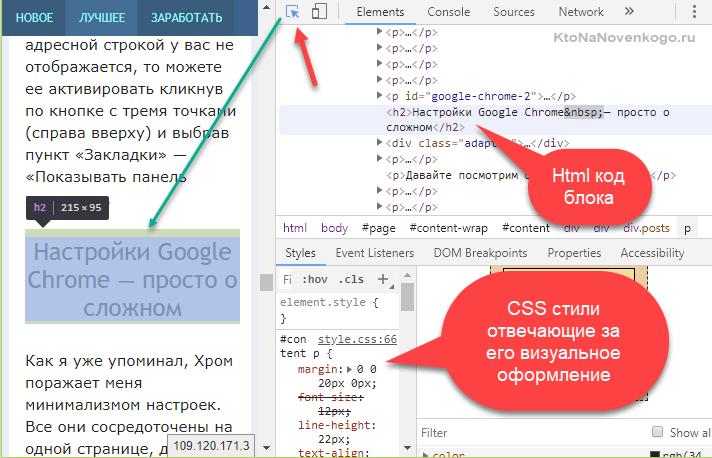 Инструменты разработчика в Гугл Хроме