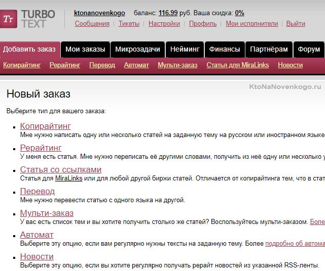 Интерфейс ТурбоТекста