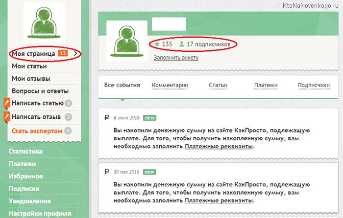 Интерфейс сайта Как просто