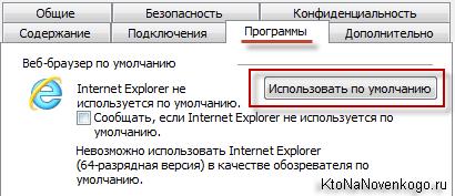 Использовать Интернет Эксплорер по умолчанию