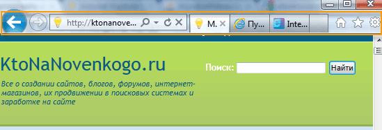 обновить браузер Internet Explorer до версии 9 - фото 10