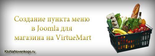 Создание в Joomla пункта меню для магазина на VirtueMart