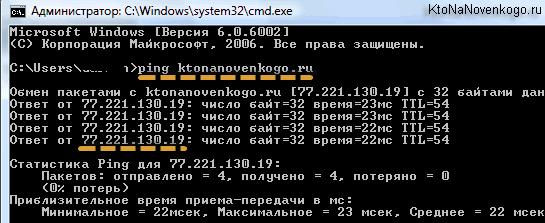 Как узнать IP адрес сайта с помощью команды ping