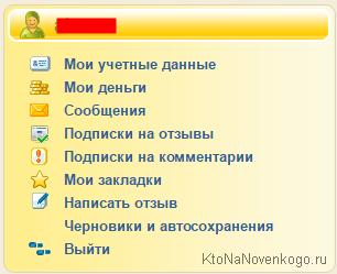 управление сайтом отзывов
