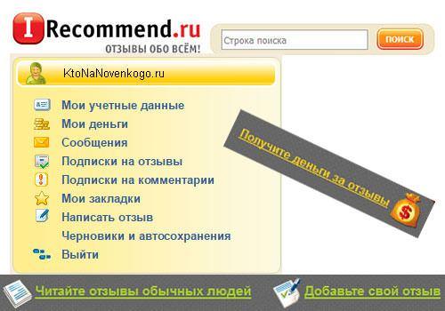 Сайт отзывов айрекоменд