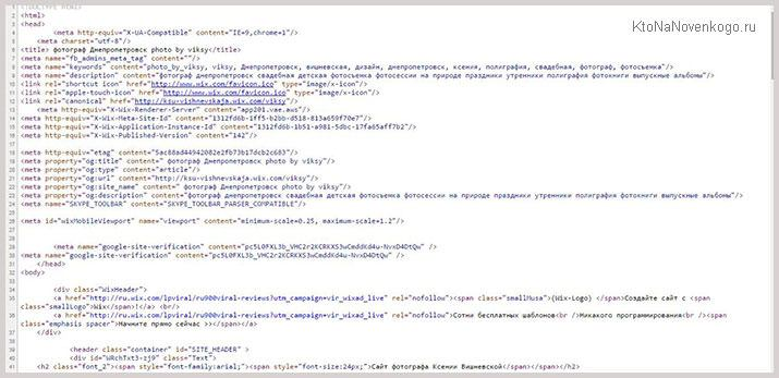 Исходный код сайта созданного на Wix