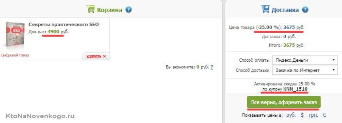 Промо-код Евгения Попова