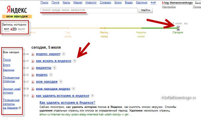 История поиска через Яндекс - Мои находки