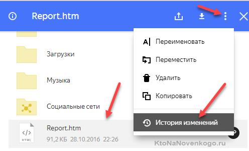 История изменений файла в облаке Yandex