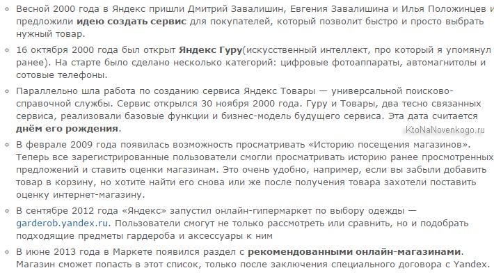 История развития Яндекс Маркет