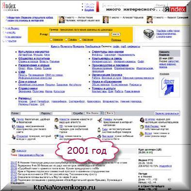 Главная страница Яндекса в 2001 году