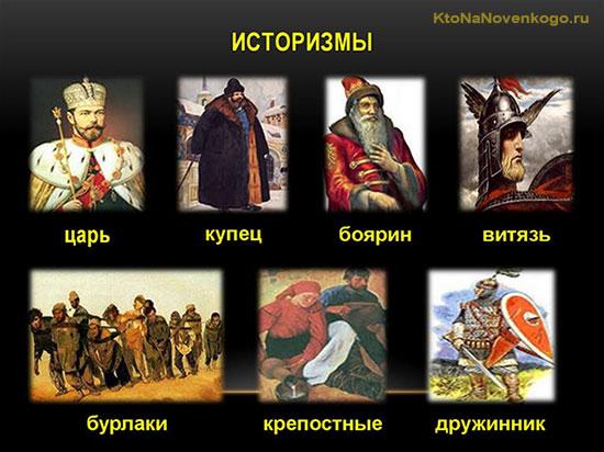 Историзмы в картинках