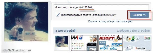 Изменение статуса Вконтакте и вставка смайлика