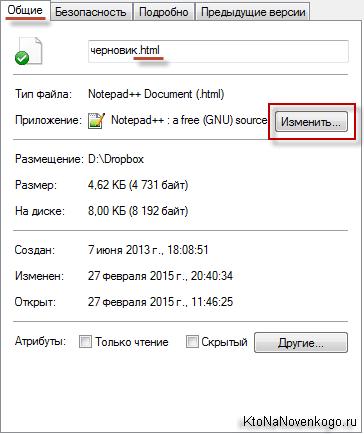 Изменить программу по умолчанию открывающую данный тип файла