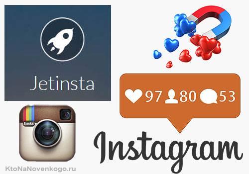 JetInsta - продвижение бизнеса в Instagram