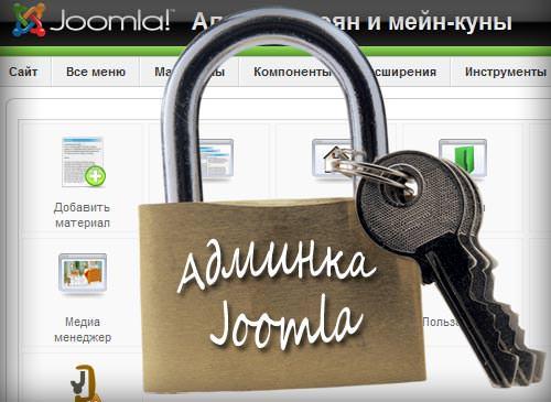 Админка Joomla