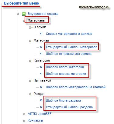 Создание и вывод статей (контента) в Джумле с помощью разделов и категорий, блог на Joomla и кнопка Подробнее
