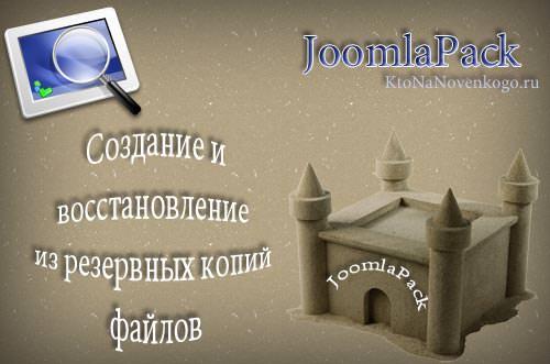 JoomlaPack