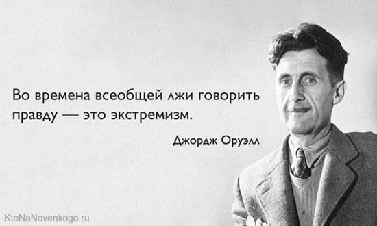 Джордж Оруэл