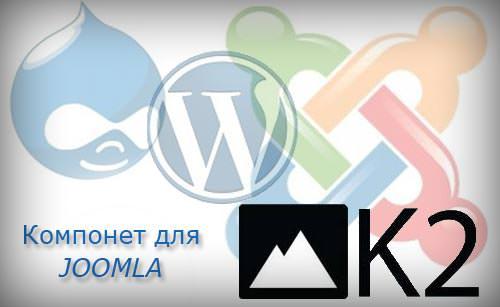Русификация Компонента K2 Для Joomla 3