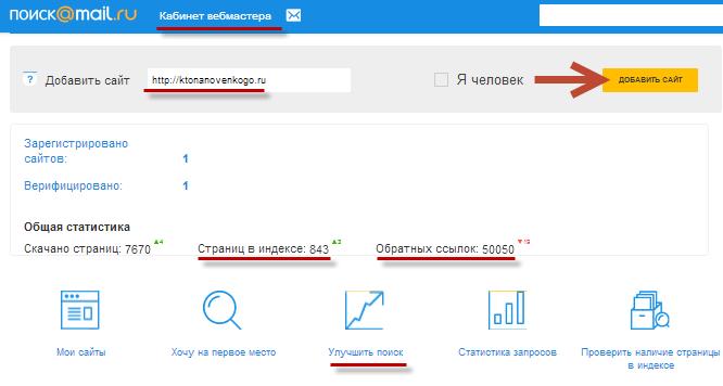 Добавление сайта в кабинет вебмастера в Майл.ру