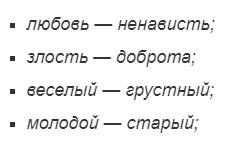 Примеры качественных антонимов