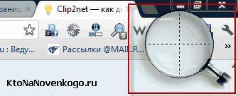 Создание скриншота программой Клиптунет