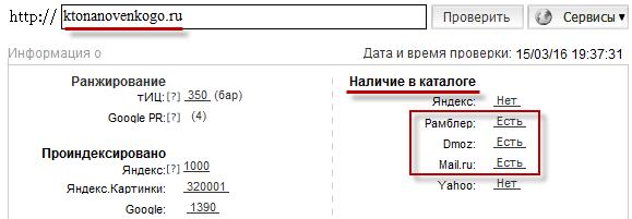 Проверка добавления сайта в каталоги