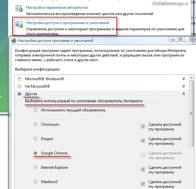 Как изменить браузер используемый по умолчанию