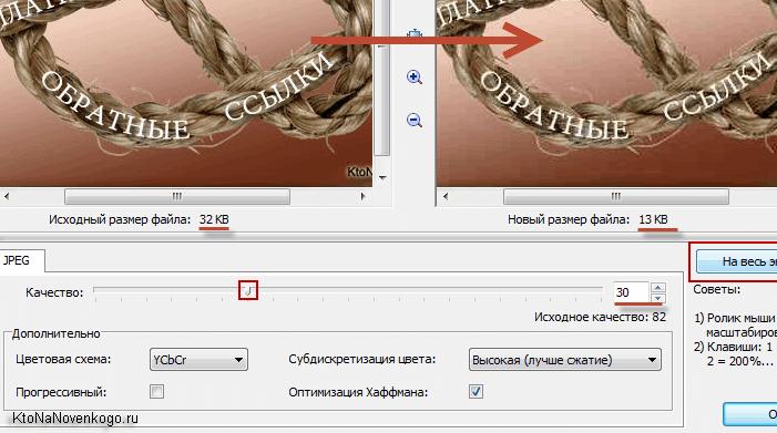 Уменьшаем размер фото снижая его качество