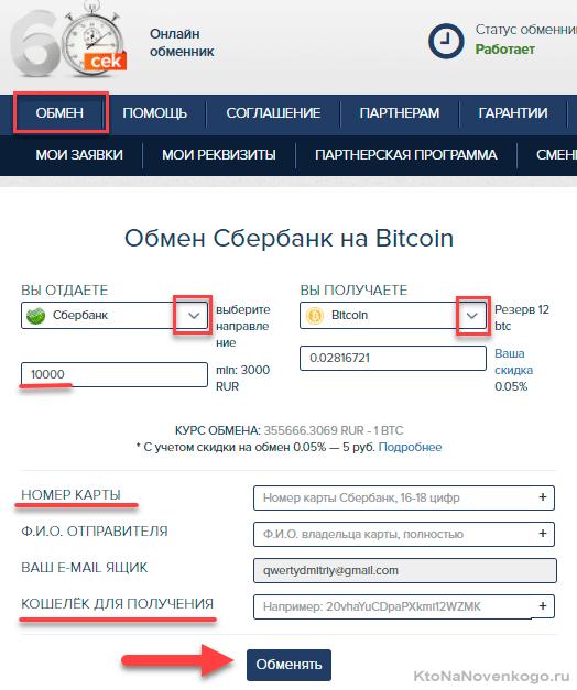Как купить криптовалюту в обменнике