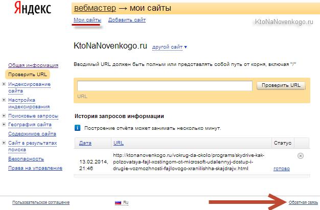 Как написать Платону в Яндекс