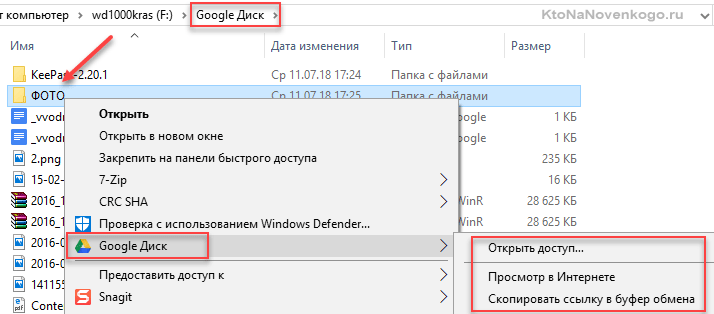Как открыть доступ к файлу или папке через гугол-облако